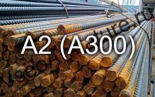Технические характеристики и сфера применения арматуры класса А2(А300)