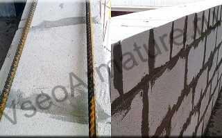 Как армировать кладку из газосиликатных блоков