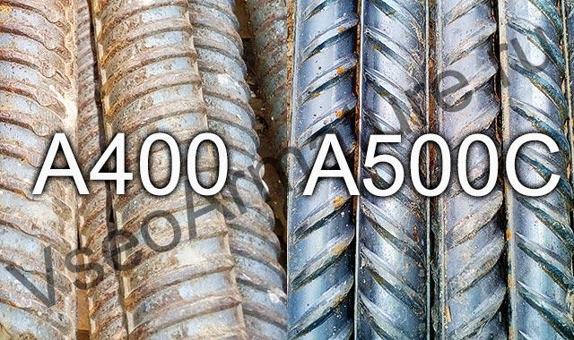 отличие арматуры классов а400 и а500с
