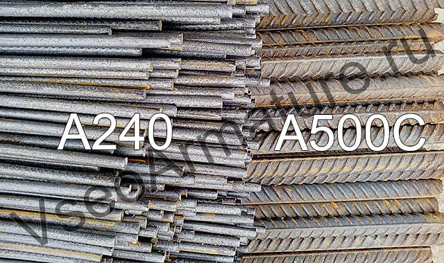 арматура для армирования А240 и А500С