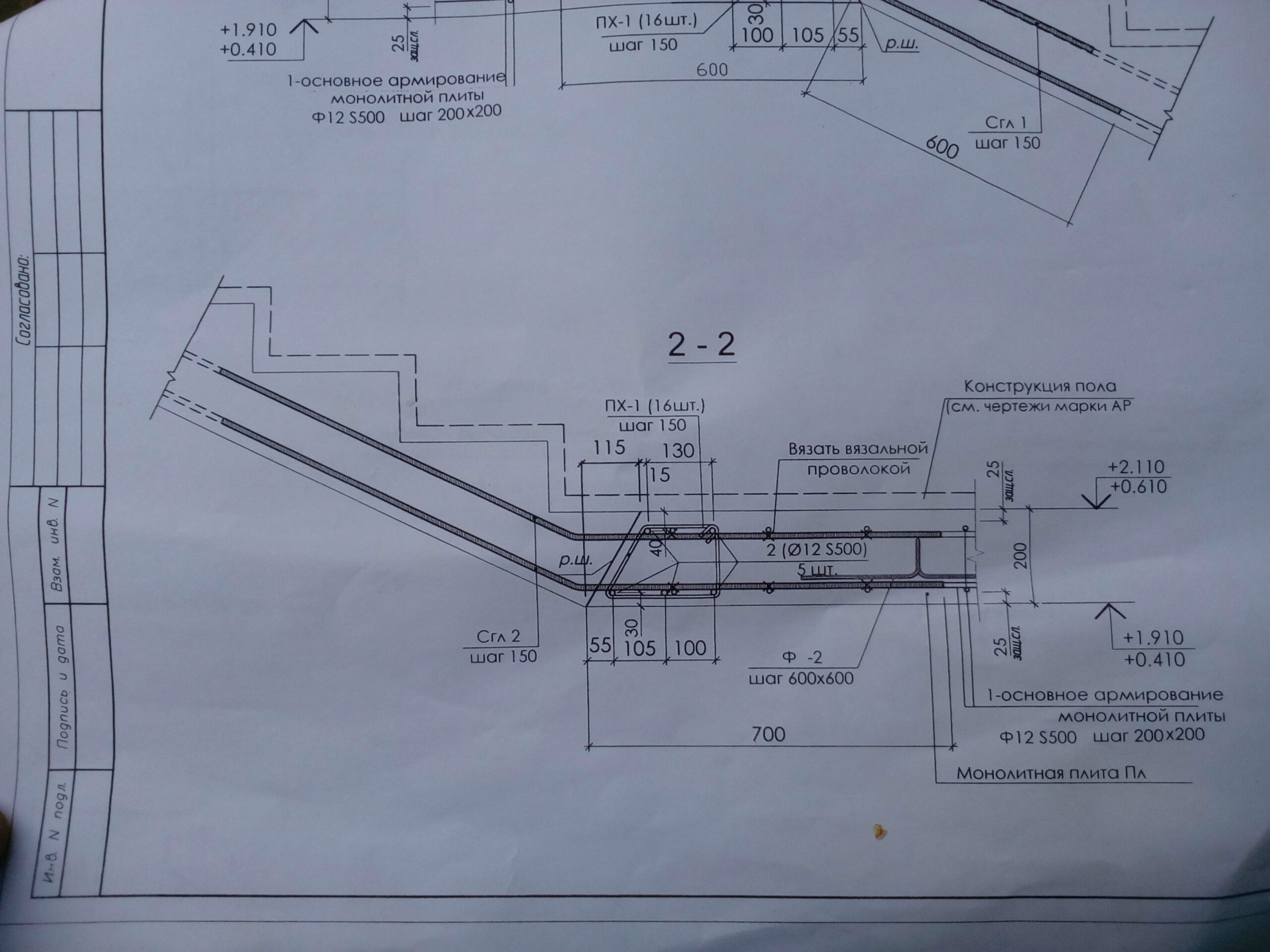 чертеж армирования лестницы узел 2